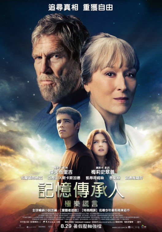 the giver a critique Pain makes life colorful in dystopian adaptation read common sense media's the giver review, age rating, and parents guide.