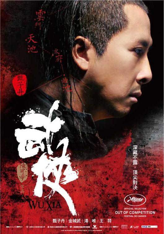 dragon aka wu xia un nouveau film d 39 arts martiaux avec donnie yen. Black Bedroom Furniture Sets. Home Design Ideas