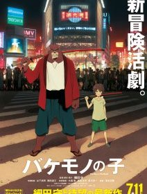 The Boy and the beast : la bande-annonce du dernier Mamoru Hosoda