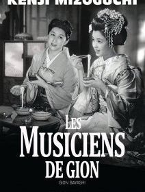 Les musiciens de Gion - la critique du film