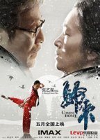 Coming home : Zhang Yimou revient à Cannes